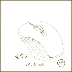 2019年6月21日「マウス」